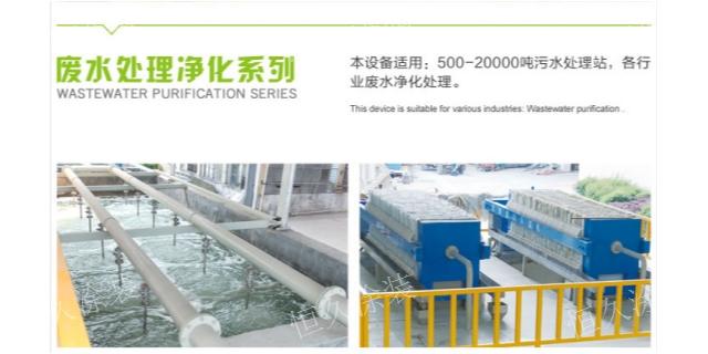 浙江生产污水处理联系人,污水处理