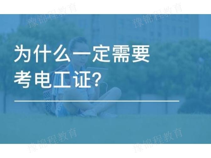 许昌电工证哪里考 欢迎咨询「河南豫锦程教育科技供应」