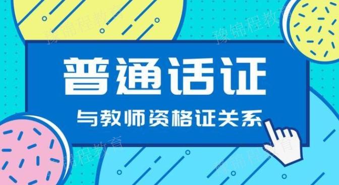 濮阳什么证书值得考 欢迎咨询「河南豫锦程教育科技供应」