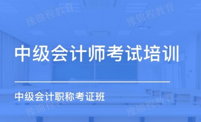 郑州会计 欢迎咨询 河南豫锦程教育科技供应