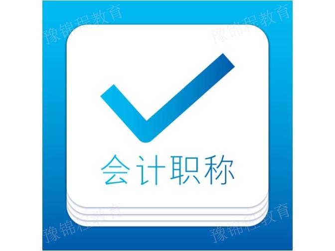 郑州中级会计职称报名时间 欢迎咨询 河南豫锦程教育科技供应