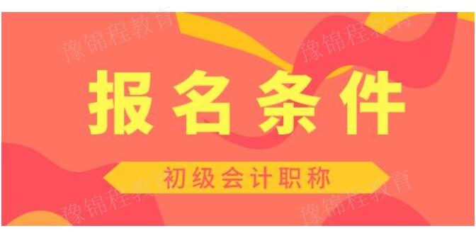郑州中级会计职称报名时间 来电咨询 河南豫锦程教育科技供应