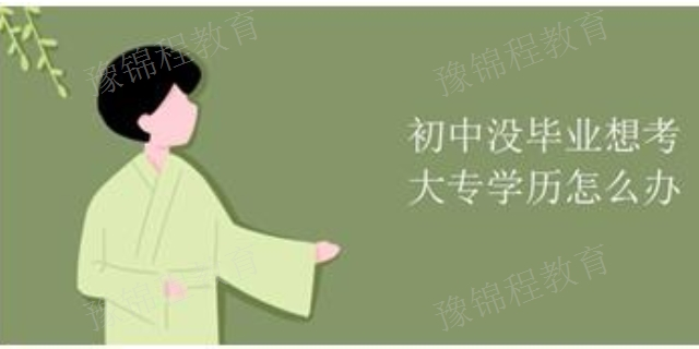 郑州学历提升成人教育学校 欢迎咨询 河南豫锦程教育科技供应