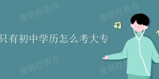 郑州成人学历教育机构价格 真诚推荐 河南豫锦程教育科技供应