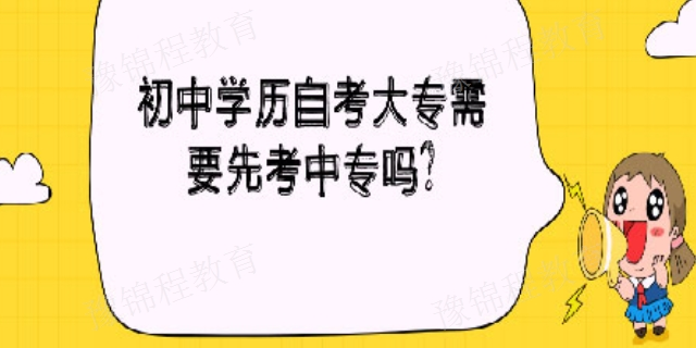 郑州成人大专哪里报名 来电咨询 河南豫锦程教育科技供应