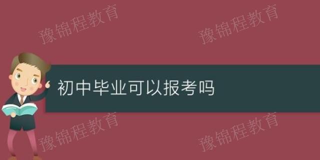 郑州成人大专哪里报名 室内设计 河南豫锦程教育科技供应