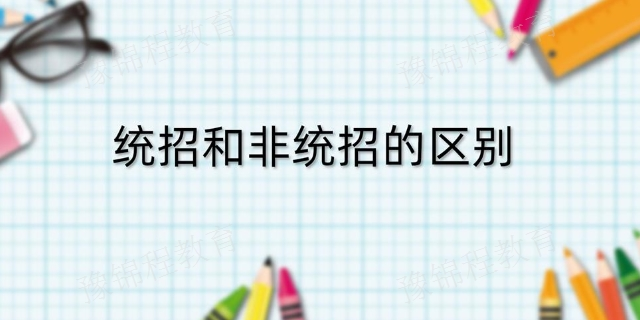 郑州函授专科怎么考 欢迎咨询 河南豫锦程教育科技供应
