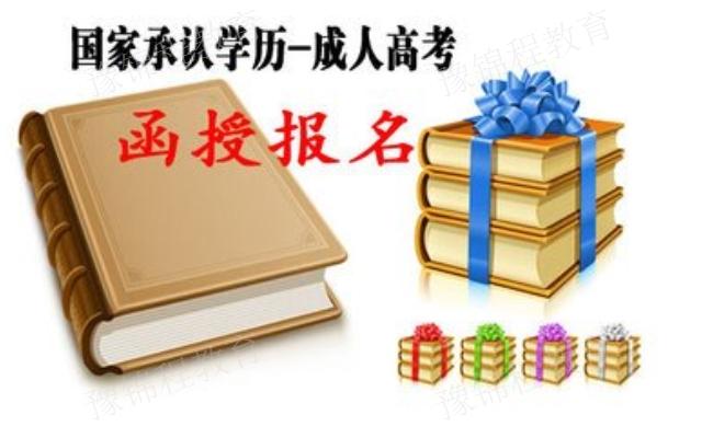 郑州函授专科怎么考 真诚推荐 河南豫锦程教育科技供应