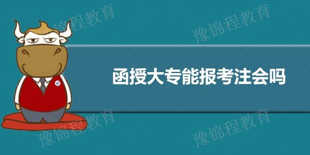 郑州函授自考 欢迎咨询 河南豫锦程教育科技供应