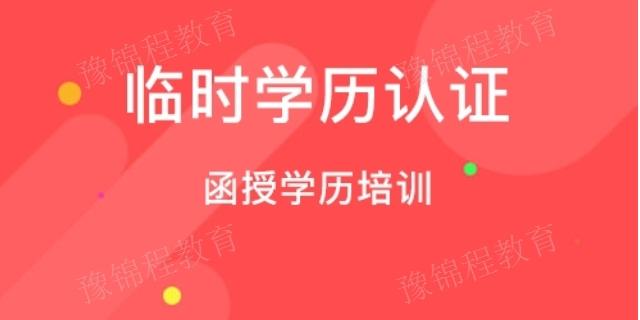 郑州函授电大 欢迎咨询 河南豫锦程教育科技供应