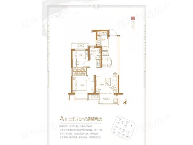 中原区美的瀚悦府面积 欢迎咨询 郑州信通房地产营销策划供应