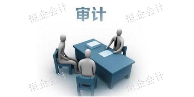 二七区企业审计培训哪家好 欢迎来电 河南恒企会计师事务所供应
