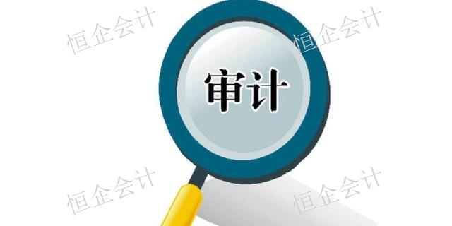 河南基本建设年度财务决算审计 欢迎来电 河南恒企会计师事务所供应