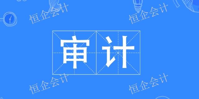 新乡清算审计培训内容 来电咨询 河南恒企会计师事务所供应