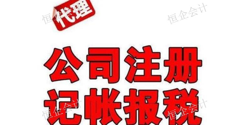 漯河代理记账 来电咨询 河南恒企会计师事务所供应