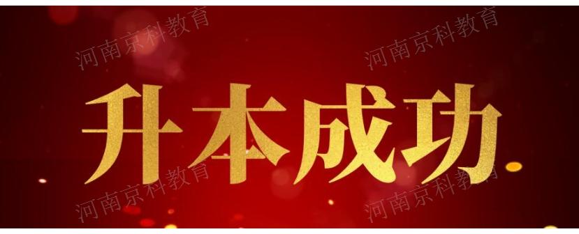安阳2021年专升本报名入口官网 来电咨询 河南京科教育信息咨询供应
