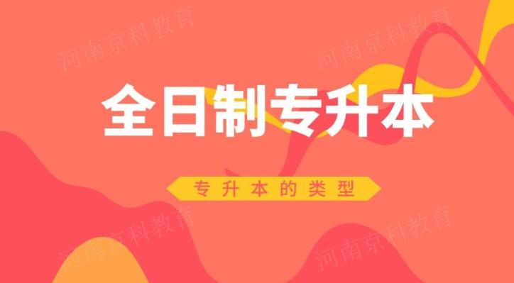 洛阳专升本需要考哪些科目 欢迎来电 河南京科教育信息咨询供应