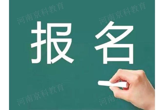 周口2021年專升本報名入口 河南京科 河南京科教育信息咨詢供應