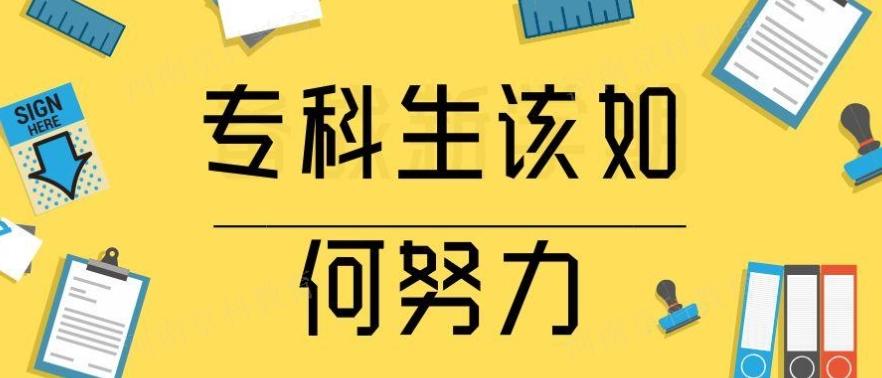 濮阳2021专升本报名入口 来电咨询 河南京科教育信息咨询供应
