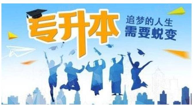 漯河2021年专升本什么时候报名 真诚推荐 河南京科教育信息咨询供应