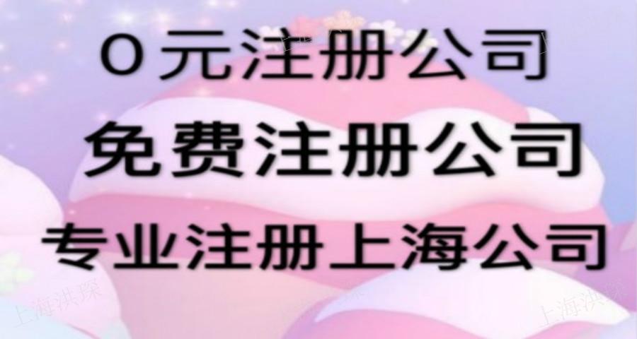 松江区注册公司步骤,注册公司