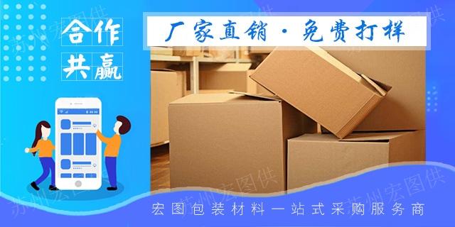 吴江批发纸箱生产厂家,纸箱