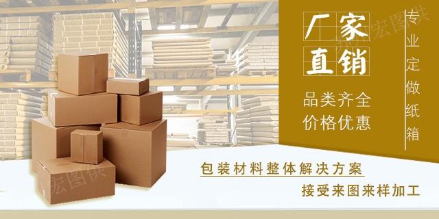 惠山区定制纸箱送货上门,纸箱