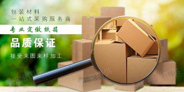 无锡产品纸箱配送,纸箱