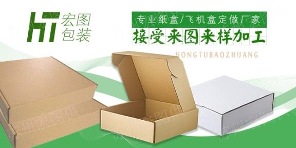 金阊区环保纸盒厂,纸盒