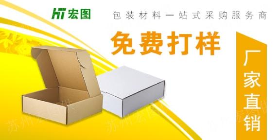 金阊区彩色纸盒送货上门,纸盒
