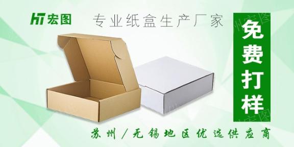 滨湖区多规格纸盒服务商 欢迎来电「宏图供」