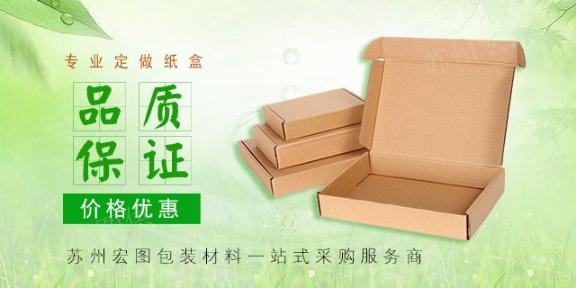 北塘区彩色纸盒供应商,纸盒