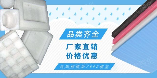 太仓产品珍珠棉模型生产厂家,珍珠棉模型