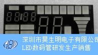 8字led数码管直销 点阵  彩屏「昊生明供」