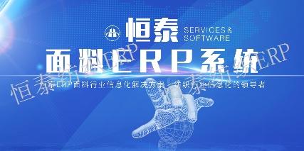 昆山**体验版纺织ERP外贸软件 欢迎咨询「恒泰科技供」