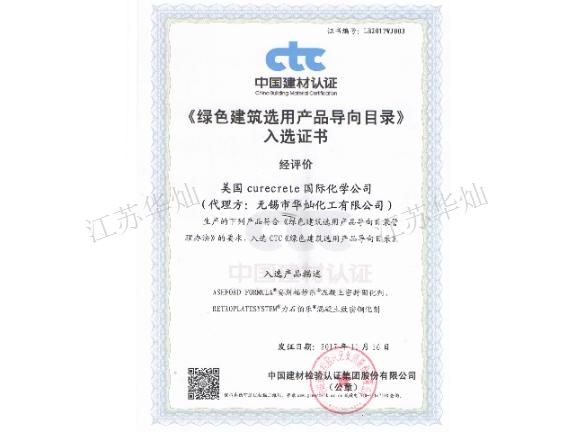 天津混凝土耐用抗冻溶剂怎么样 服务至上 江苏华灿新绿材料供应