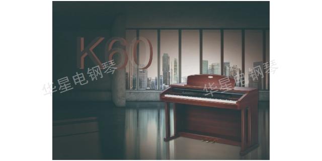 江苏华星钢琴考级钢琴 客户至上 上海华新乐器供应