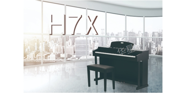 湖南H7钢琴家用钢琴 贴心服务 上海华新乐器供应
