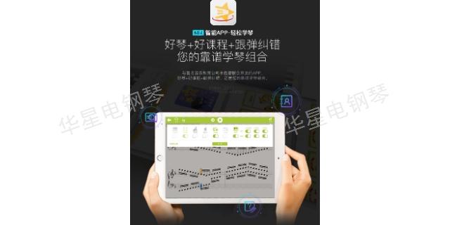 上海儿童钢琴价格 推荐咨询 上海华新乐器供应