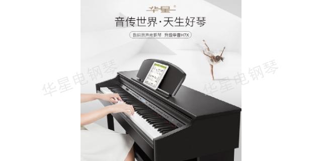 北京M8钢琴初学者家用钢琴 客户至上 上海华新乐器供应