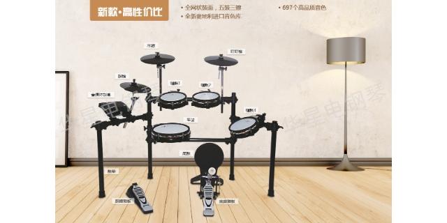 山东儿童西洋鼓电子鼓好不好 推荐咨询 上海华新乐器供应