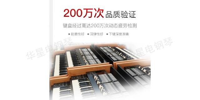 浙江上海华星钢琴 创新服务 上海华新乐器供应