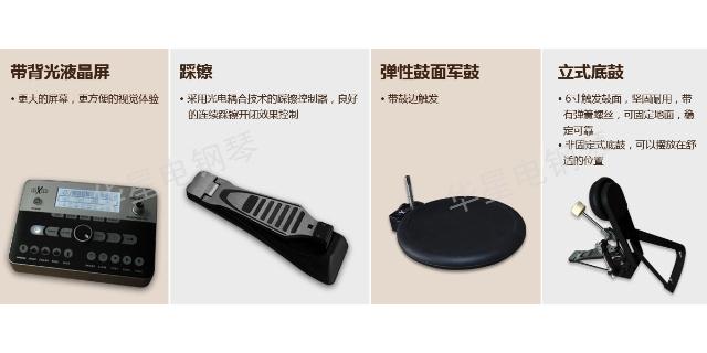 天津架子鼓电子鼓厂家 欢迎咨询 上海华新乐器供应
