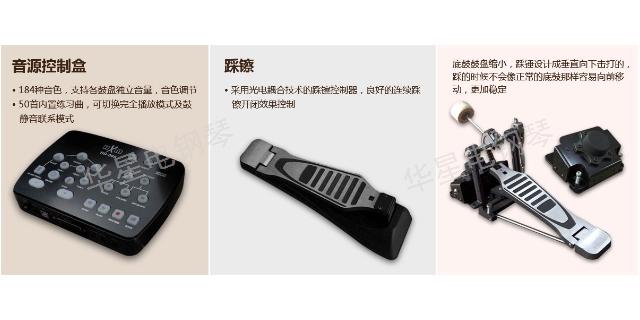 河南儿童打击乐器电子鼓在哪里 有口皆碑 上海华新乐器供应
