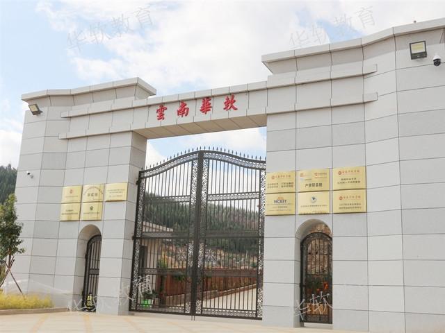 昆明互联网职业技术学校学费 云南华软学院供应