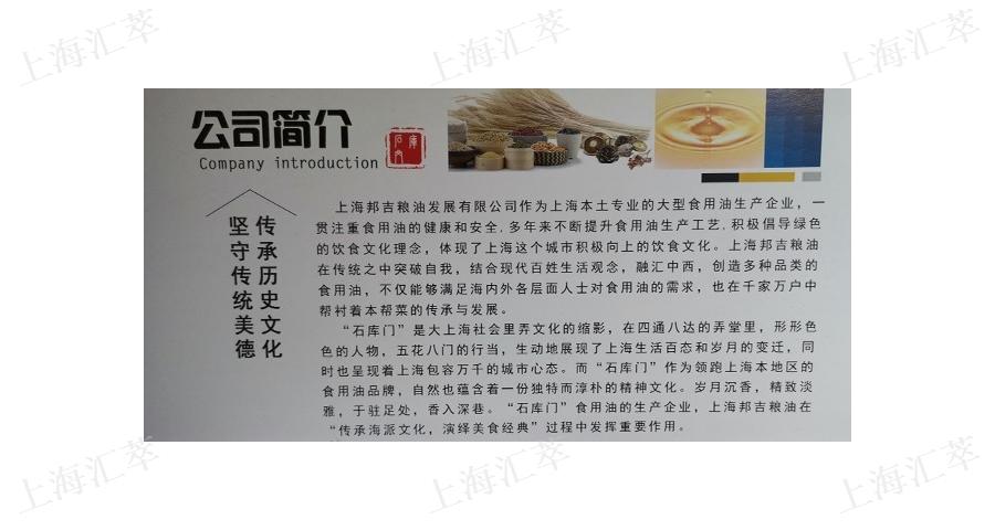 调和食用油有压榨的吗 诚信服务「上海汇萃粮油供应」
