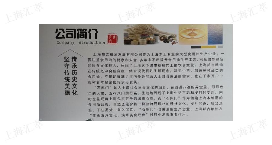 石庫門食用油怎么樣 推薦咨詢「上海匯萃糧油供應」