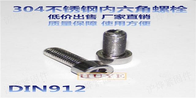 杭州高精度内六角圆柱头螺钉值得信赖 有口皆碑「沪烨供」