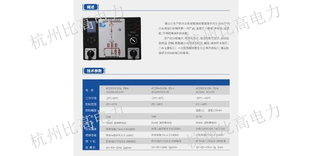 优酷杭州比高除湿机HBG-CS100 推荐咨询「杭州比高电力科技供应」