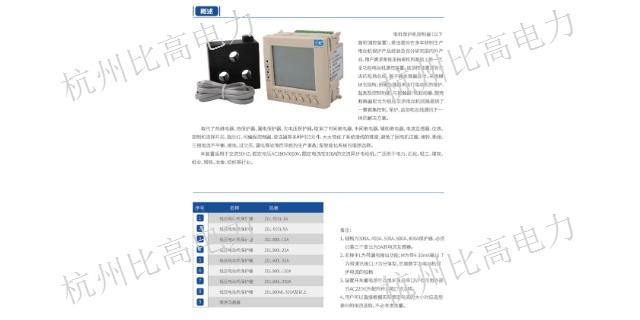 专业杭州比高在线测温装置 欢迎咨询「杭州比高电力科技供应」